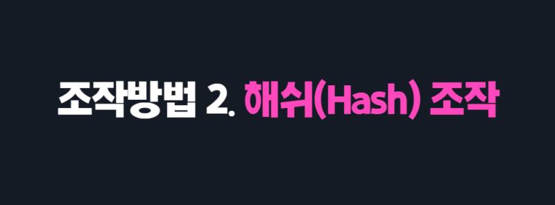 조작방법 2. 해쉬(Hash) 조작